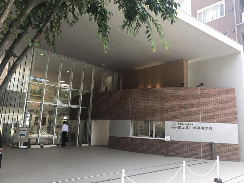 2017年6月17日 富士見中学高等学校 塾対象説明会