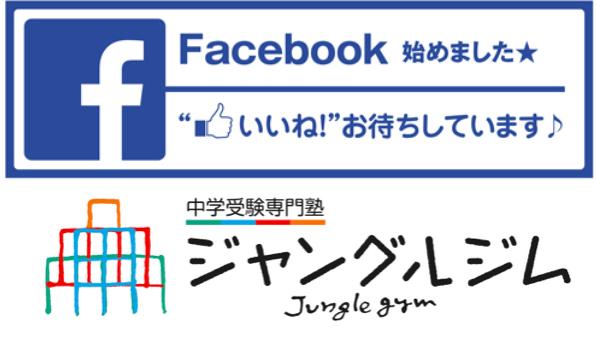 facebook始めました