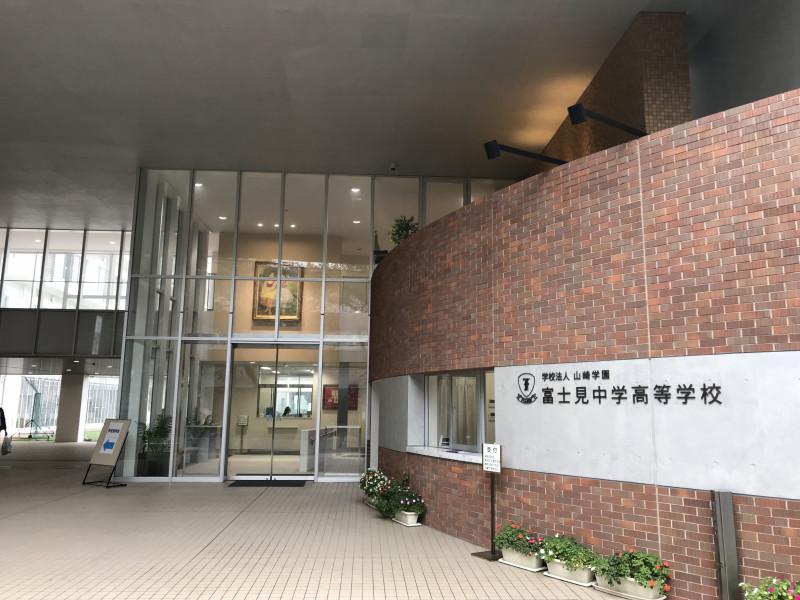 2017年10月14日 富士見中学高等学校 塾対象説明会