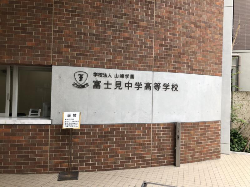 2018年6月13日 富士見中学校 塾対象説明会