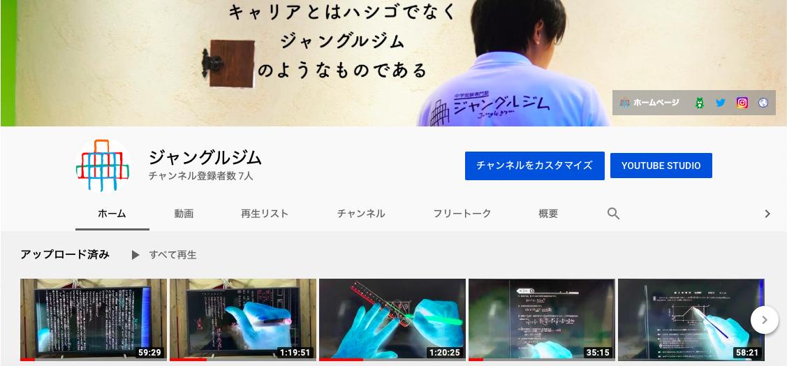 ジャングルジム YouTubeチャンネル
